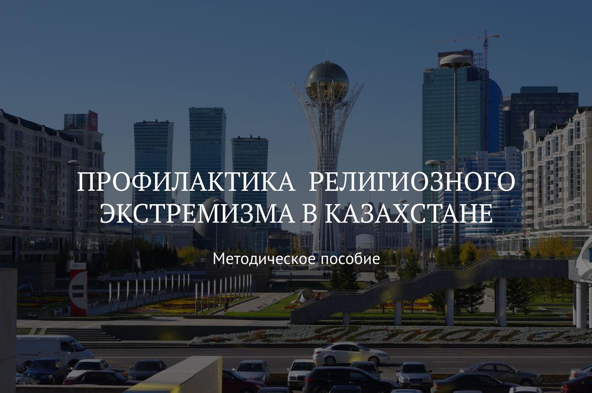 Профилактика религиозного экстремизма в Казахстане