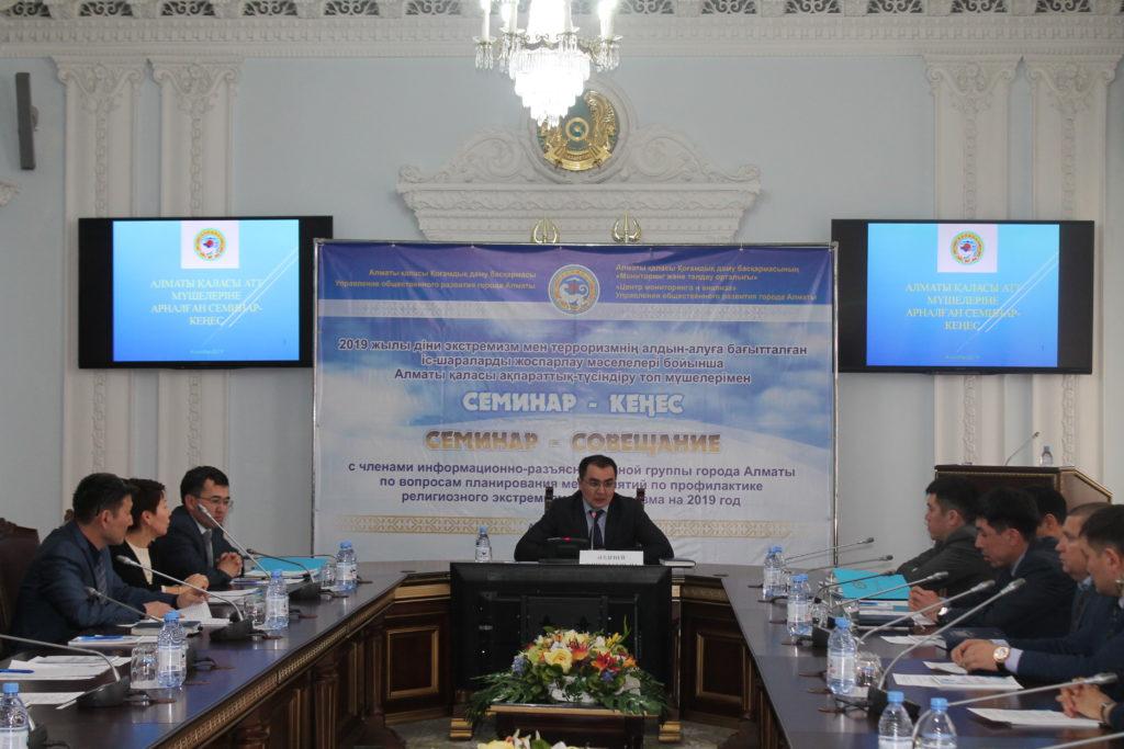 семинар-совещание с членами информационно-разъяснительной группы города Алматы